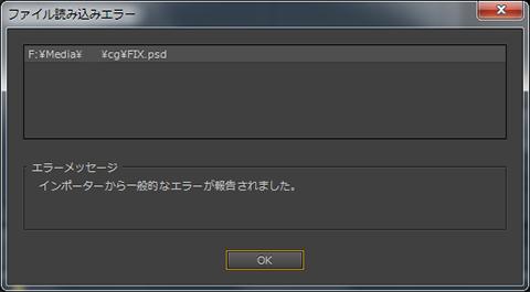 通常起動の6.0.3でPSDファイルを読み込んだ時のエラーメッセージ