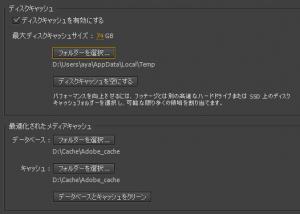 After Effectsのディスクキャッシュ設定