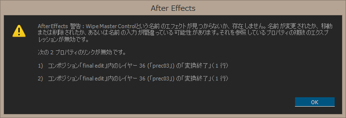 AfterEffectsのエラー表示