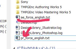 ドキュメントフォルダにそれらしきファイルを追加