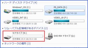 コンピュータに追加されたNドライブ
