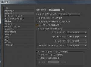 6.0.1のオーディオ設定