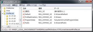レジストリエディターのProfileList画面(変更後)