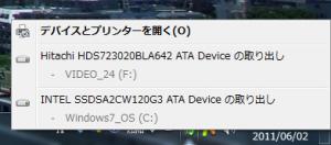 取り出しアイコン - システムドライブも表示される!?