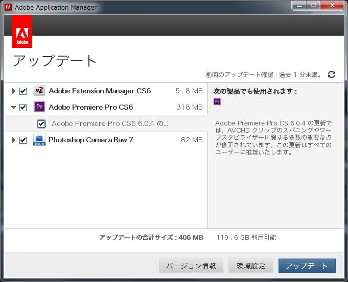 アプリケーションマネージャーでの6.0.4更新画面